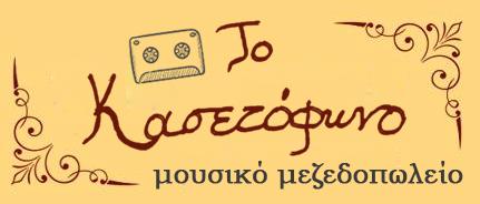 Το Κασετόφωνο